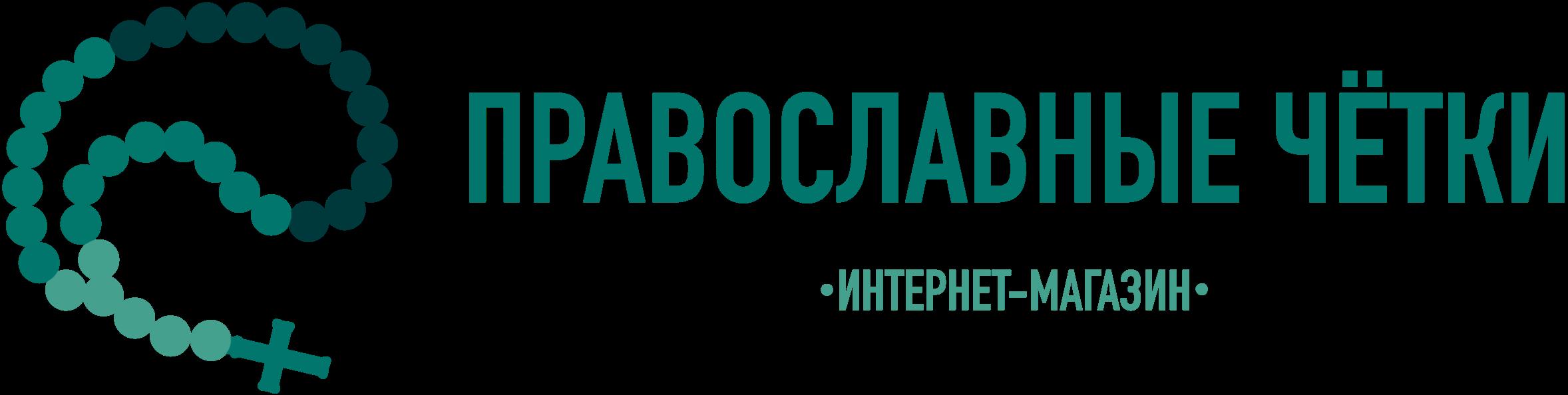 Православные чётки